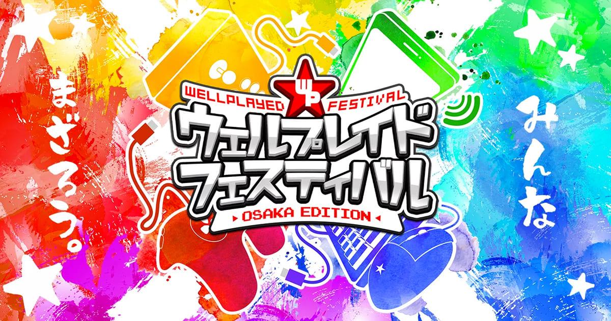 「ウェルプレイドフェスティバル Osaka edition」の追加コンテンツが発表!販売グッズも公開