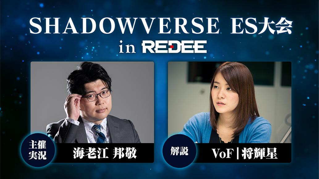 海老江邦敬主催「Shadowverse ES大会 in REDEE」
