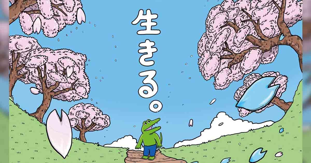 「100日後に死ぬワニ」がまさかのゲーム化!!