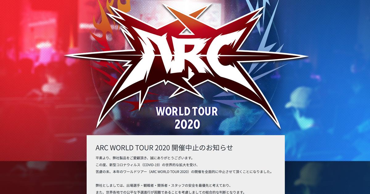 首屆「ARC WORLD TOUR 2020」因新型冠狀病毒疫情中止