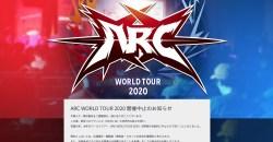 アークシステムワークスのワールドツアー「ARC WORLD TOUR 2020」の開催中止を発表 新型コロナの影響で