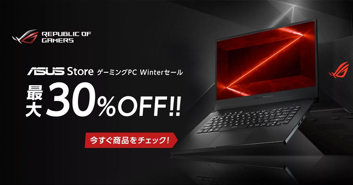 最大8万円OFF!ASUSのハイスペックゲーミングPCがお買い得!ASUS Storeで「ゲーミングPC Winterセール」開催中!