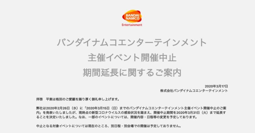 バンダイナムコ主催のイベント開催中止期間の延長を発表、中止となるイベントも