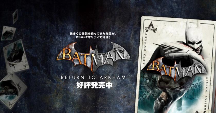 映画公開記念で50%オフとお買得!三部作を体験できる「バットマン:アーカム・コレクション」がPS4で登場