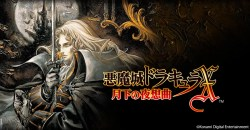 超名作アクションRPG「悪魔城ドラキュラX 月下の夜想曲」のスマホ版が本日リリース!