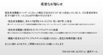 買い切り型に変更!「DEAD OR ALIVE 6」髪色変更機能パッチ「v1.21a」3月31日に配信
