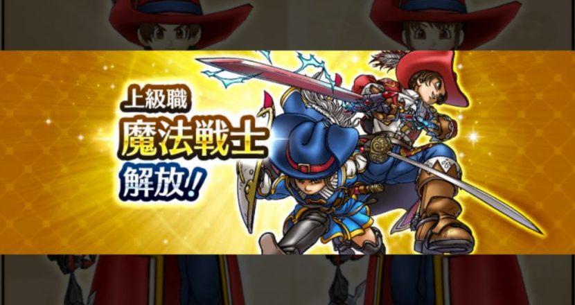 ドラクエウォークに新上級職「魔法戦士」追加!新イベント&新装備ふくびきも開始!