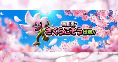 ドラクエウォークで春の新イベント「春到来!さくらこぞう出現!」がスタート!