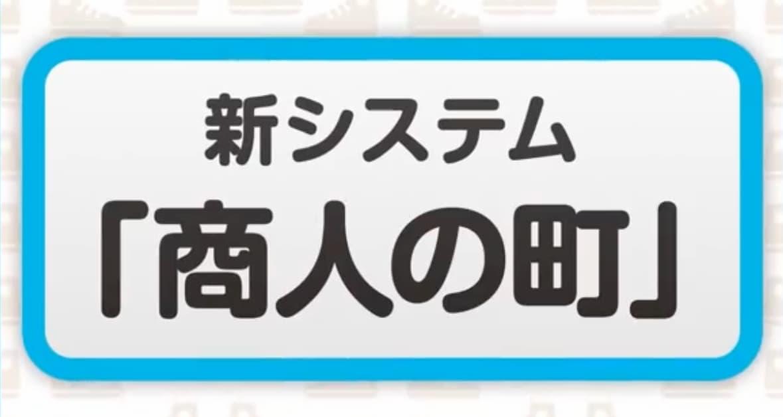 「ドラゴンクエストIII」イベント予告