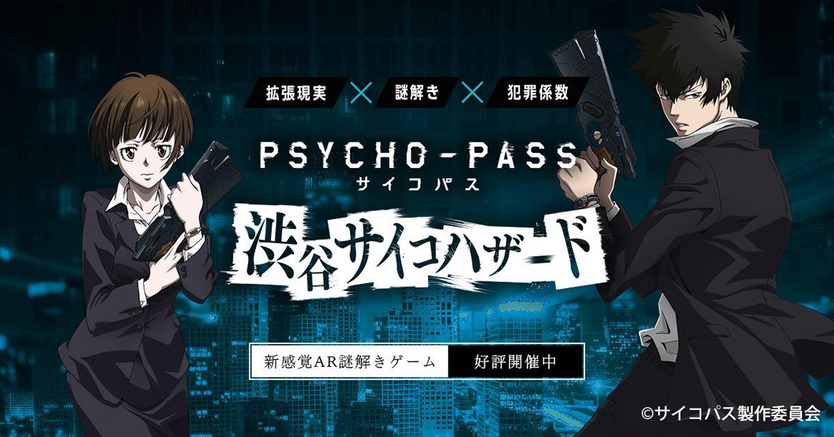 PSYCHO-PASS サイコパス 渋谷サイコハザード