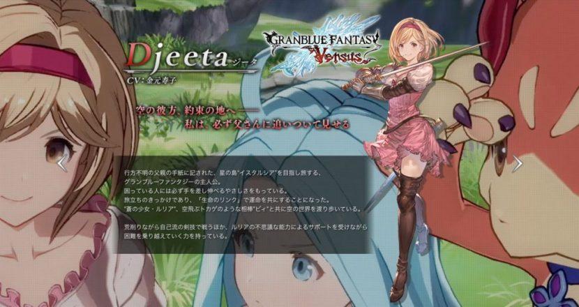 「グラブルVS」で新PV公開!第4弾DLCキャラクター「ジータ」の配信日が決定!
