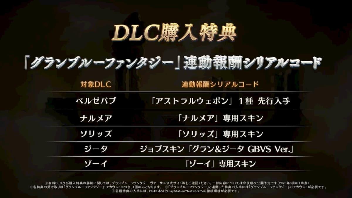 """DLC購入特典"""""""