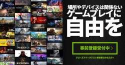クラウドゲーミングサービス「GeForce NOW Powered by SoftBank」の正式サービス開始が6月に決定