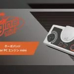 17707発表から9ヶ月!遂に発売した「PCエンジン mini」をアンボックス!