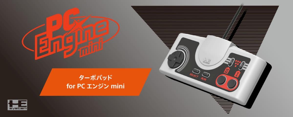 ターボパッド for PCエンジン mini