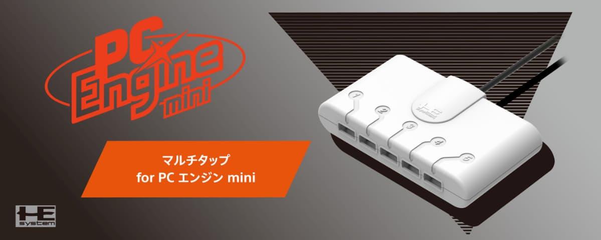 マルチタップ for PCエンジン mini
