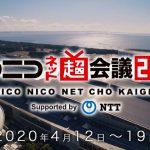 16921Twitchに「niconico公式チャンネル」が開設!ニコニコネット超会議2020が視聴できる!