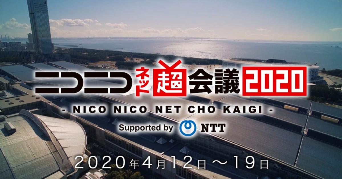 新型コロナウイルスの影響により「ニコニコ超会議2020」「闘会議2020」が中止、そして「ニコニコネット超会議2020 Supported by NTT」の開催が決定!