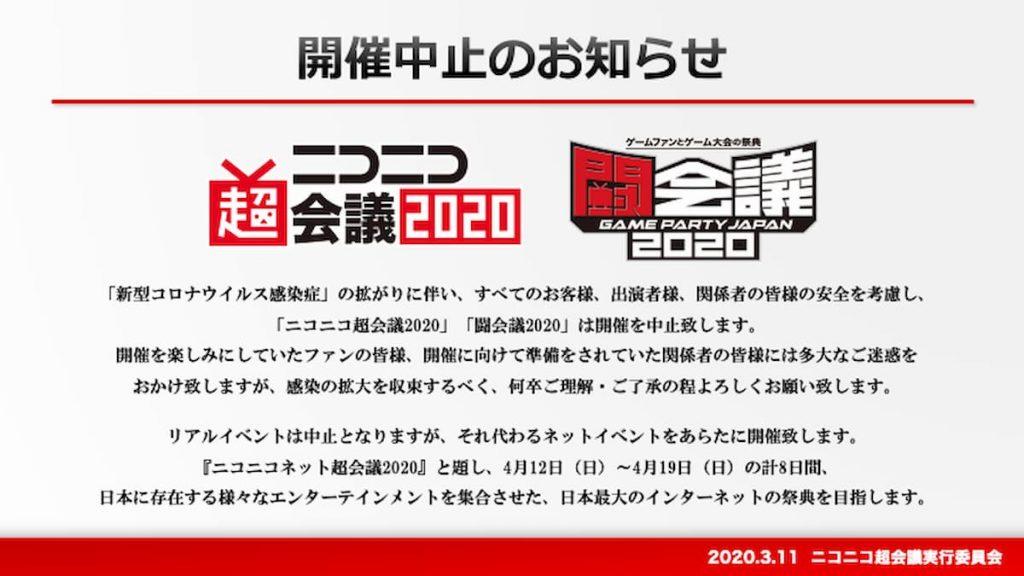 """「ニコニコ超会議2020」「闘会議2020」開催中止のお知らせ"""""""