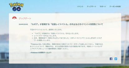 ポケモンGO「ルギア」が登場する「伝説レイドバトル」の中止を発表