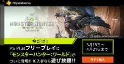 PS Plusのフリープレイに「モンスターハンター:ワールド」緊急追加!「MHW:アイスボーン」は40%OFFセール!