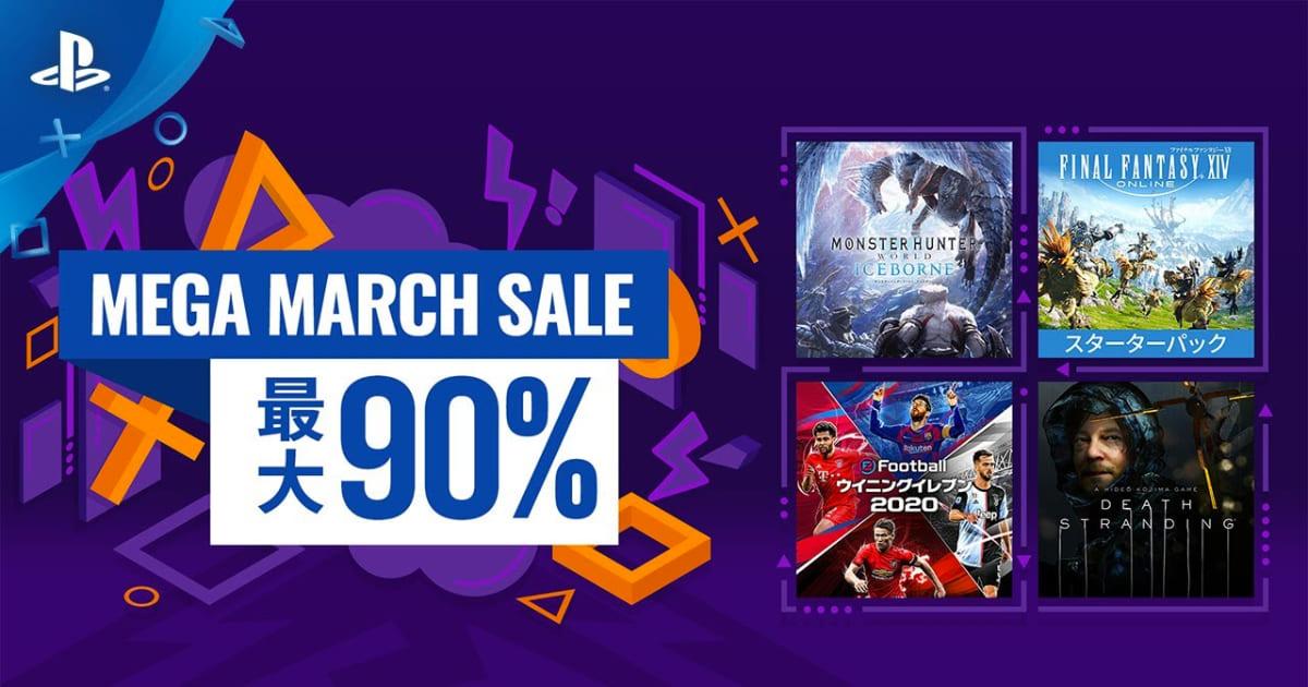 SNKタイトルも超お買い得!PS Storeで最大90%オフの「MEGA MARCH SALE」開催中!