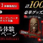 17608本日発売!CAPCOM「バイオハザード RE:3」最新トレイラー公開!「バイオハザード レジスタンス」にジル参戦決定!