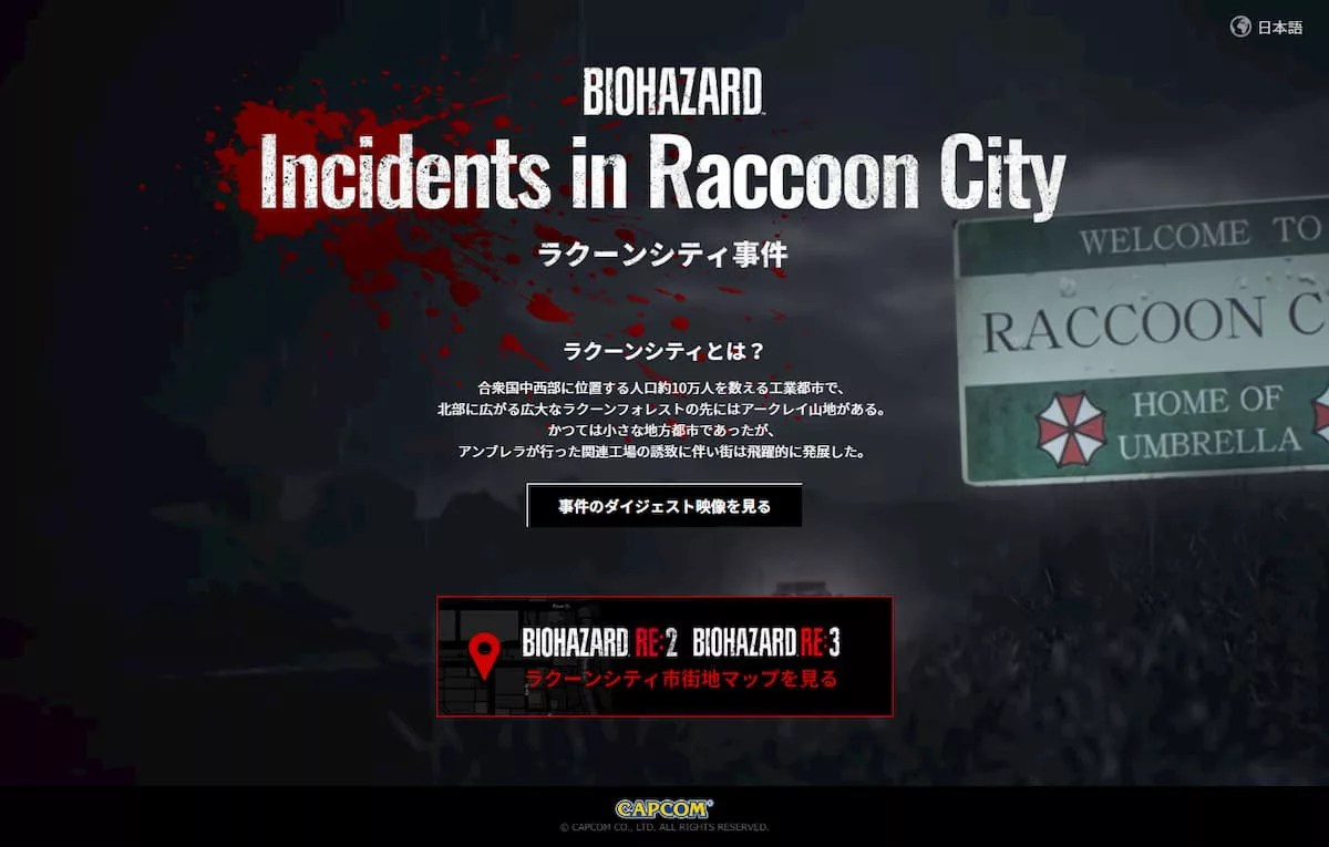 BIOHAZARD RACCOON CITY INCIDENT