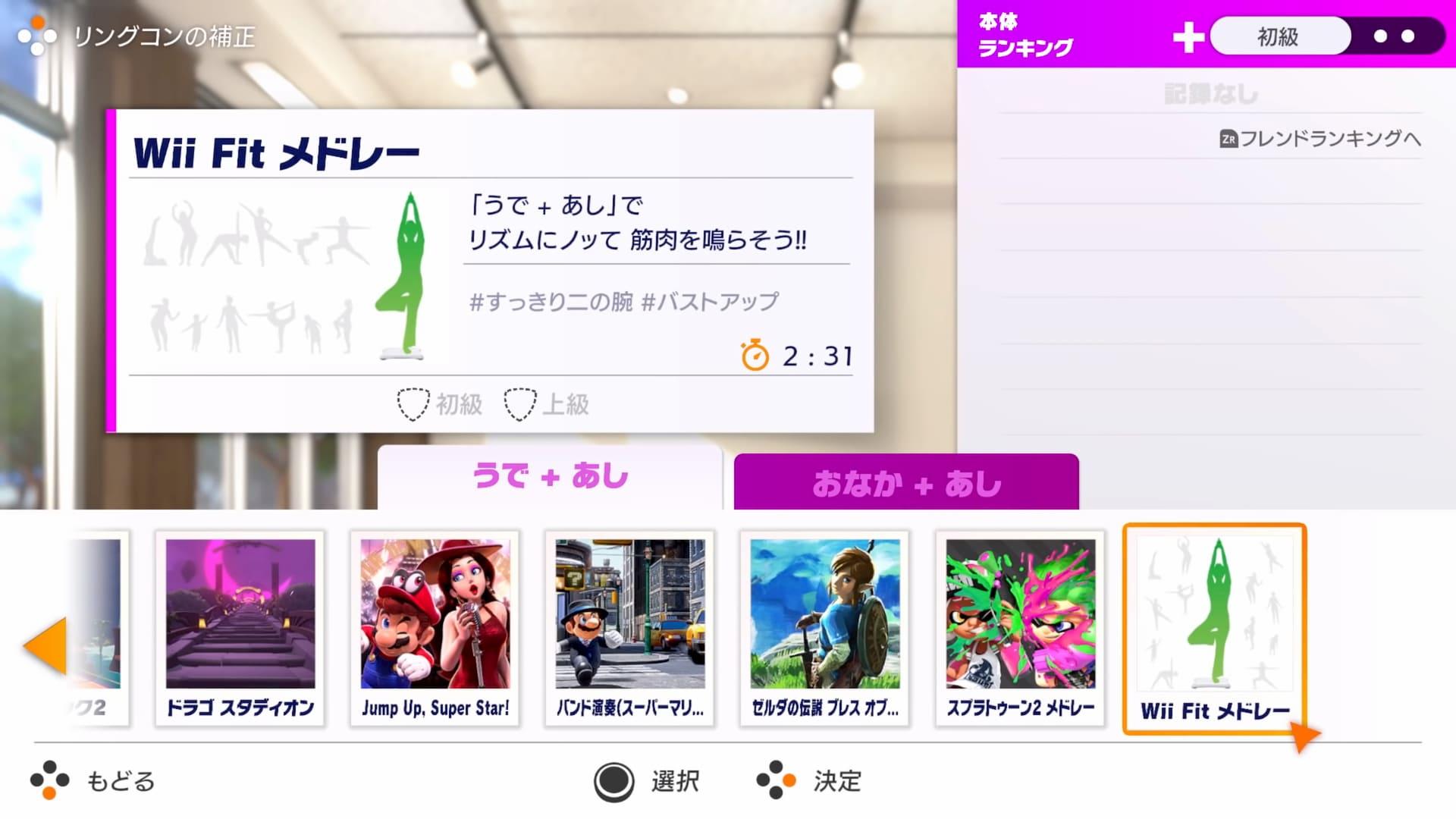 楽曲、難易度、プレイ方式選択画面