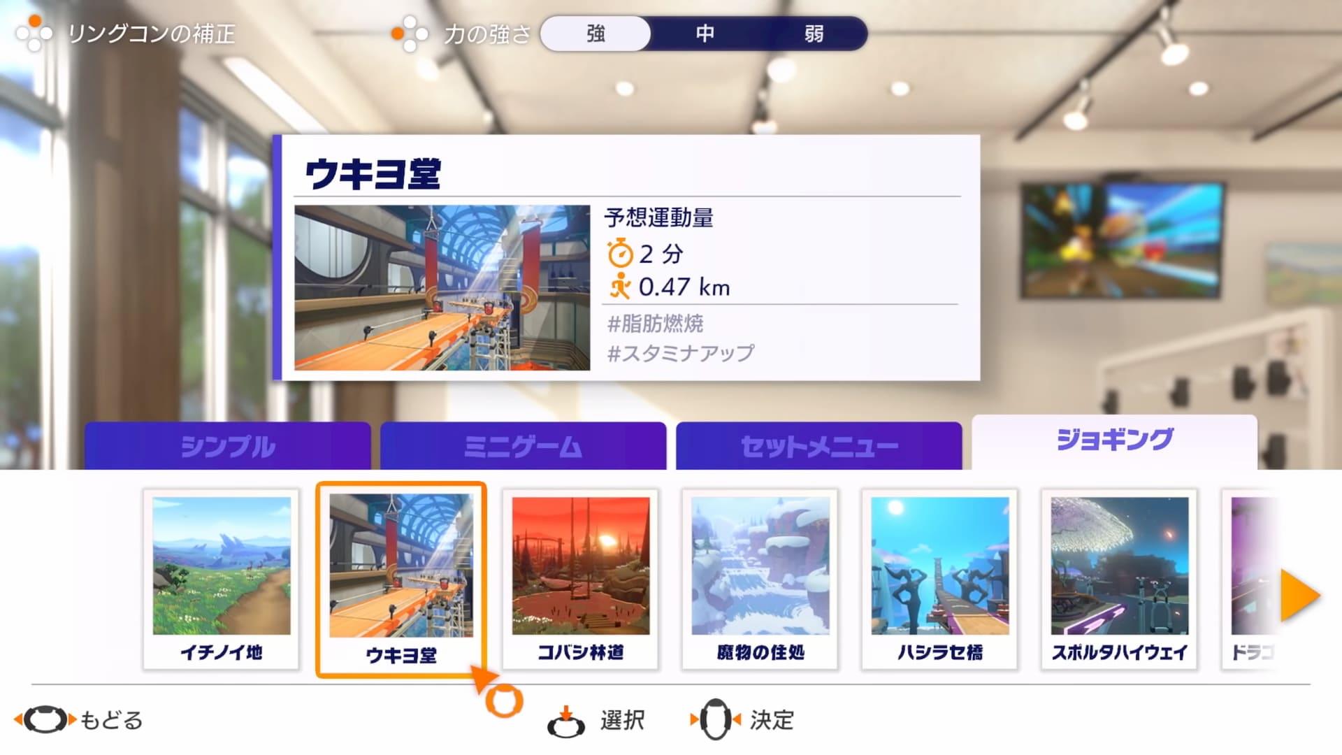 「ジョギング」モード コース選択画面