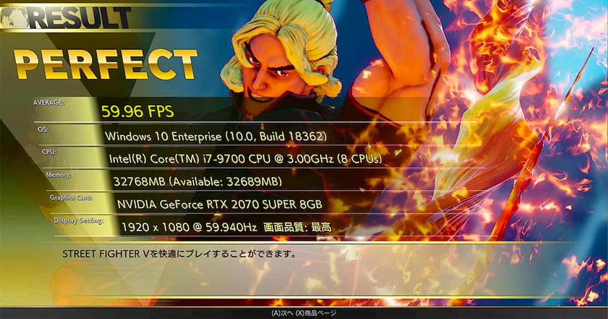 ストリートファイターVが快適にプレイできるかPCスペックをチェック!「STREET FIGHTER V ベンチマーク」登場!