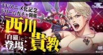 アニキがプレアブルキャラクターに!?白猫プロフェクトに新キャラクター「西川貴教」登場!
