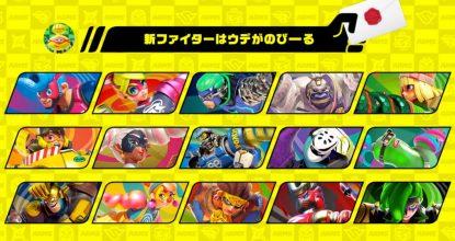 「大乱闘スマッシュブラザーズ SPECIAL」第6弾追加ファイターが「ARMS」より6月に参戦決定!