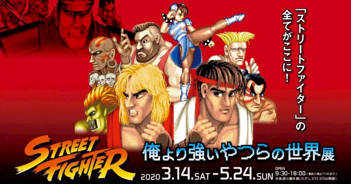 開催が延期されていた「STREET FIGHTER 俺より強いやつらの世界展」の開催日が決定!