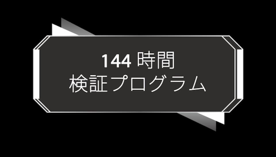 144時間検証プログラム