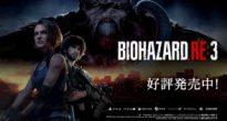 本日発売!CAPCOM「バイオハザード RE:3」最新トレイラー公開!「バイオハザード レジスタンス」にジル参戦決定!