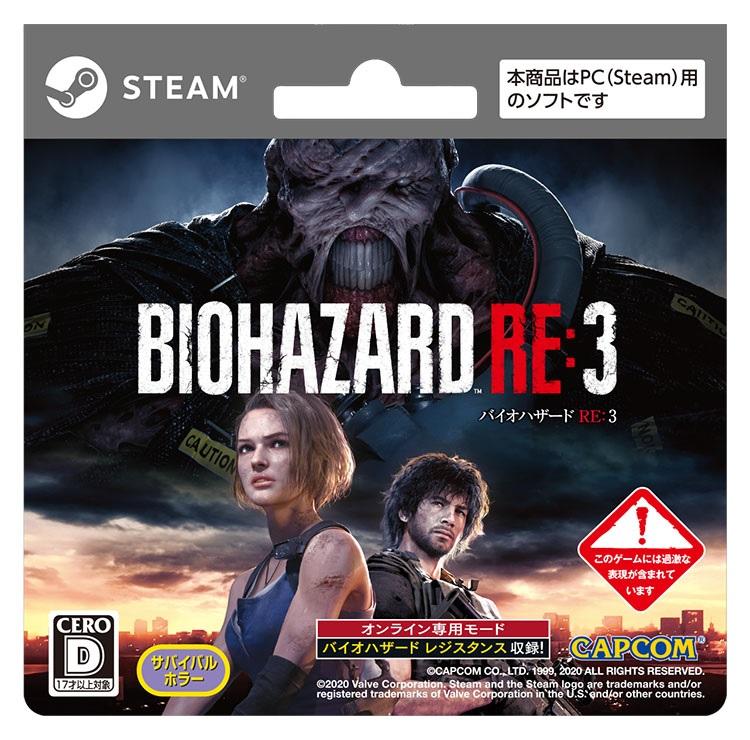 『バイオハザードRE:3』Steamキー(CDキー) 印字DLカード