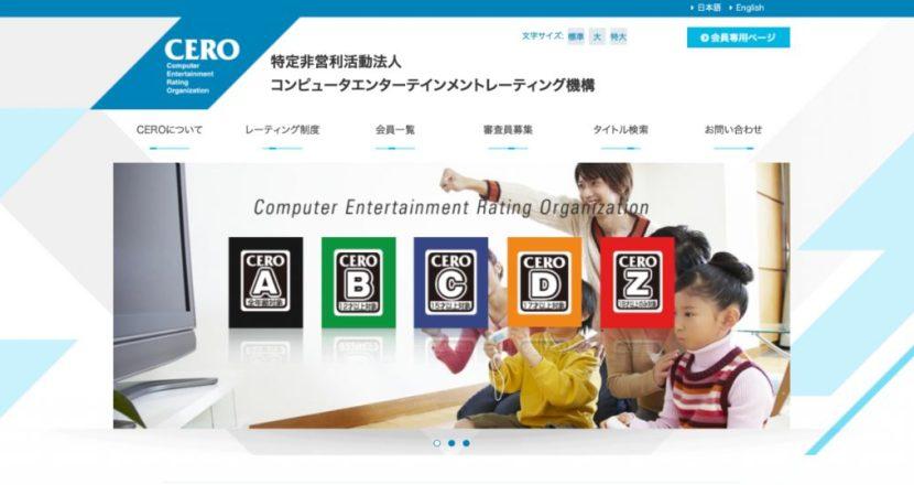 緊急事態宣言を受けCEROが休業を発表、審査も中止になり新作ゲームタイトルの販売に影響