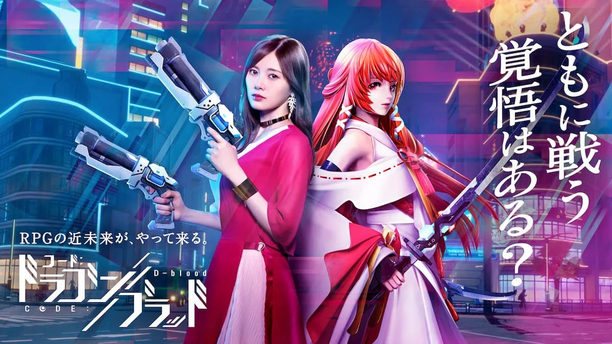 世界累計2000万DLのMMORPG「CODE:D-BLOOD」が遂に日本サービス開始&白石麻衣出演のTV CM放送開始!