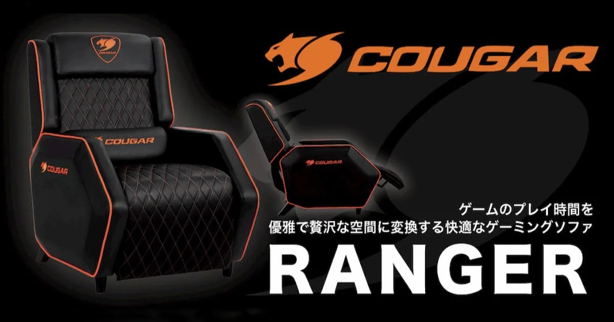 ゲーミングチェアよりゆったりした造りのゲーミングソファ「COUGAR RANGER」が発売