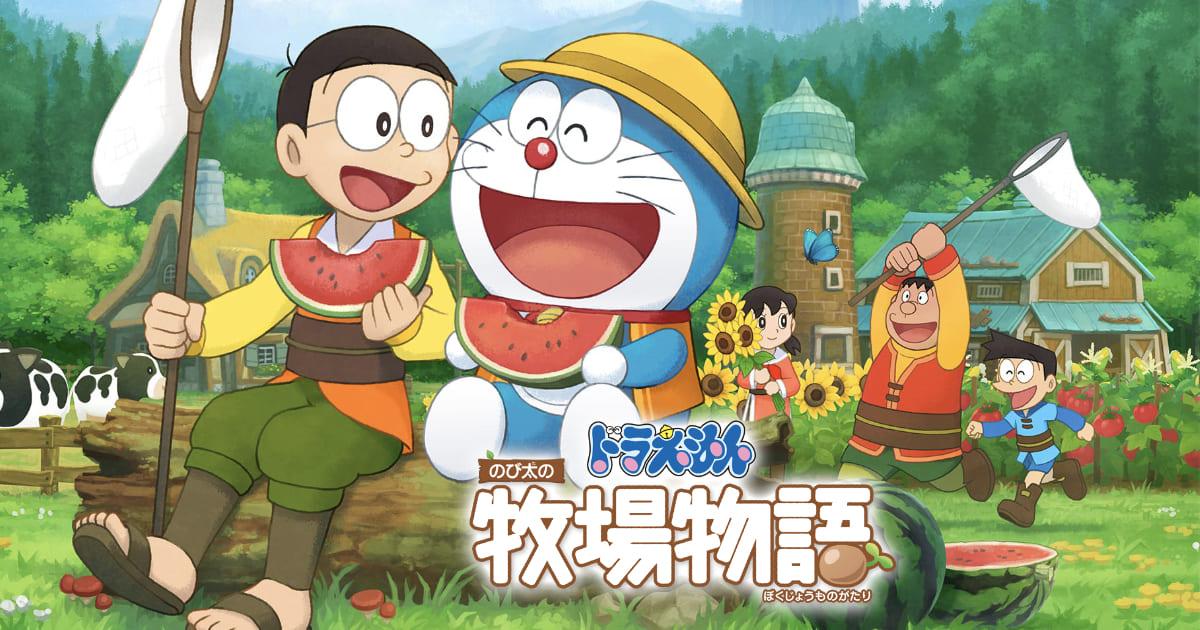 「ドラえもん のび太の牧場物語」がPlayStation4に登場!7月30日(木)発売