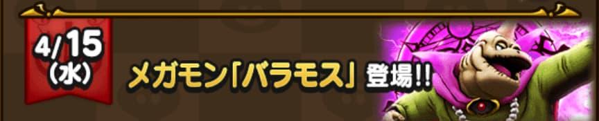 メガモンスター「バラモス」予告