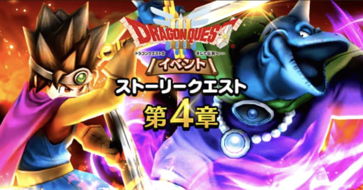 ドラクエウォーク「DQIIIイベント」第4章スタート!新強敵モンスターも登場!