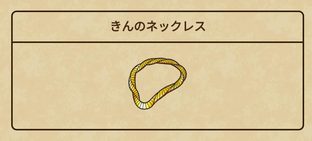 きんのネックレス