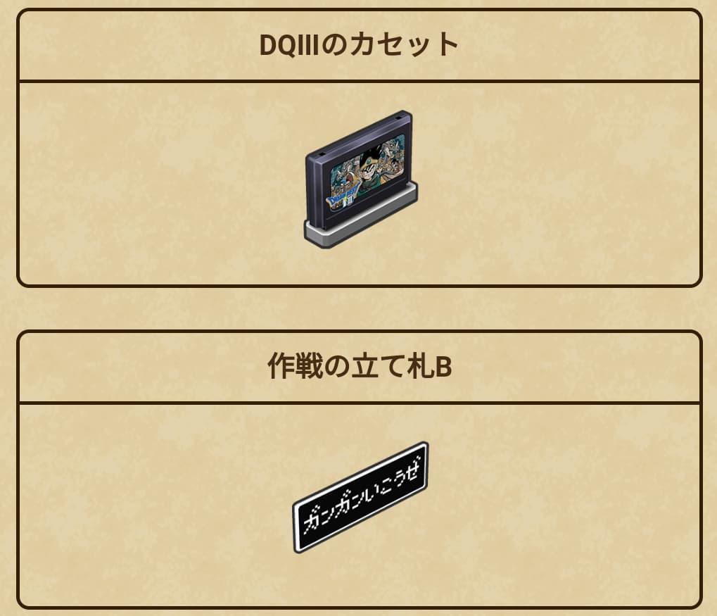 DQIIIのカセット・作戦の立て札B