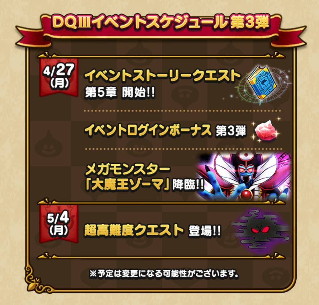 DQIIIイベントスケジュール第3弾
