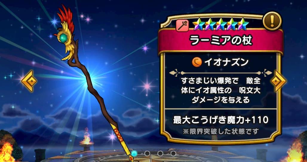 ラーミアの杖