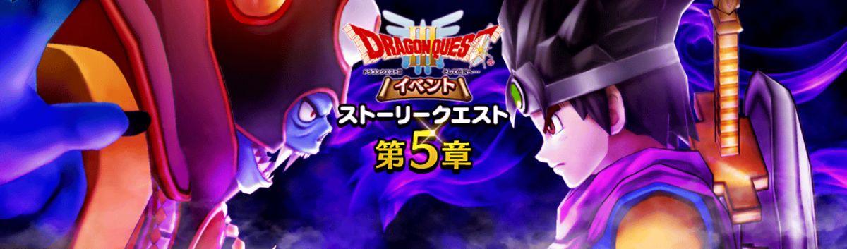 ドラゴンクエストIIIイベント ストーリークエスト第5章