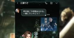 レノもいる…!「FINAL FANTASY VII REMAKE」のボイス付きLINEスタンプ登場!