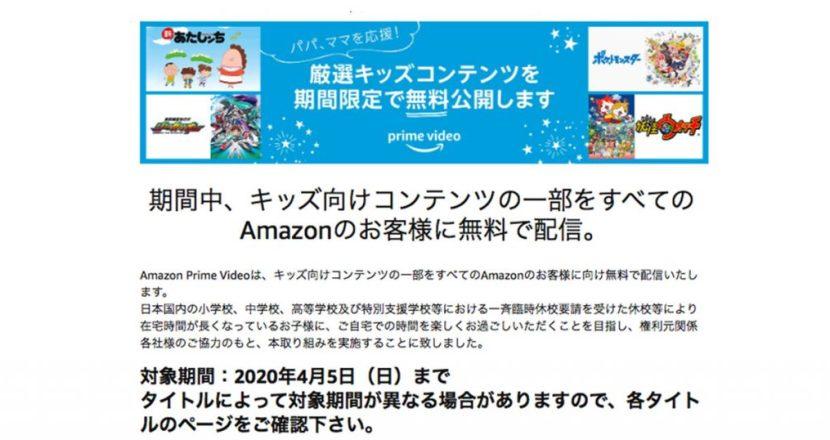 """""""在宅学習支援""""Amazon Prime Video子供向けコンテンツを無料で  新型コロナ臨時休校を受けて"""